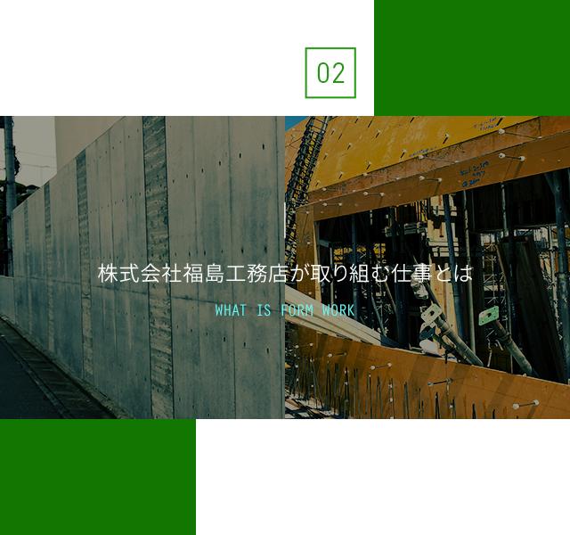 株式会社福島工務店が取り組む仕事とは